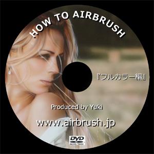 エアブラシ DVD
