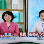 NHKおはよう四国『四国ウォッチング』で紹介して頂きました