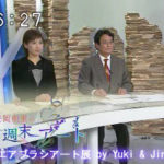 四国放送のニュース番組「フォーカス徳島」で紹介されました
