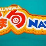 県南テレビの「今旬navi」で紹介して頂きました