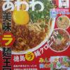 徳島情報誌「あわわ」8月25日発売に掲載されました