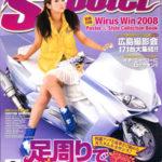 バイク雑誌「カスタムスクーター9月号」に掲載されました