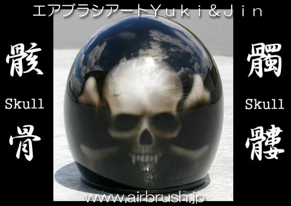 エアブラシ ヘルメット