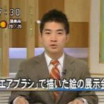 NHKのニュース番組で紹介されました